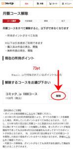 コミック.jp月額コース解約⇒コース選択
