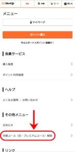 コミック.jpメニューページ⇒月額コース解約