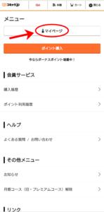 コミック.jpメニューページ⇒マイページ