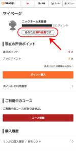 コミック.jpマイページ(無料お試し解約後)
