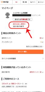 コミック.jpマイページ⇒無料お試し期間の確認